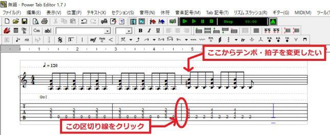 初心者向け】Power Tab Editorの基本的な使い方を超簡単に説明