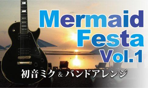 Mermaid Festa Vol.1