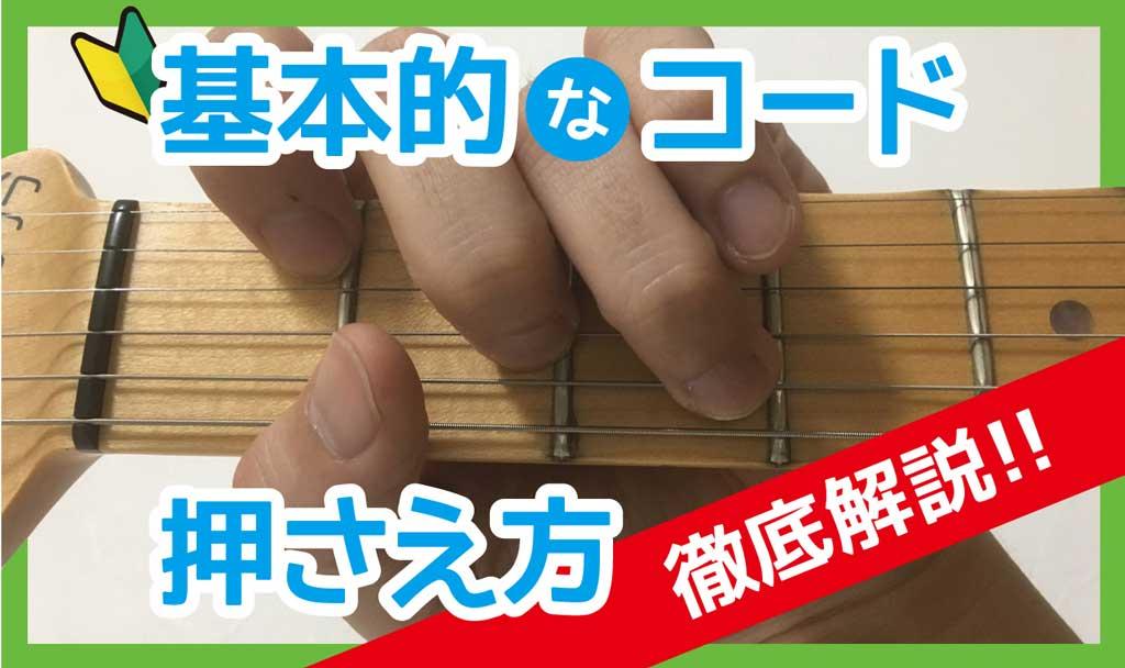 初心者 コード ギター